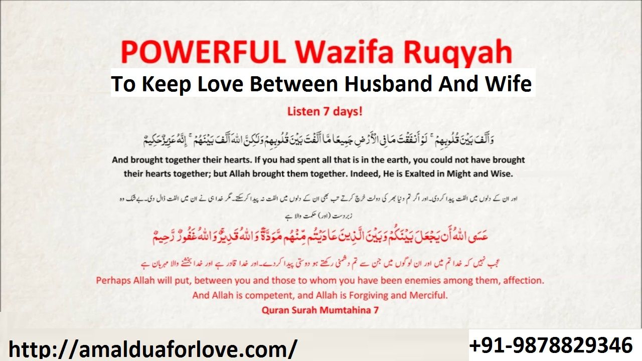 Powerful Wazifa Ruqyah to keep love between husband and wife