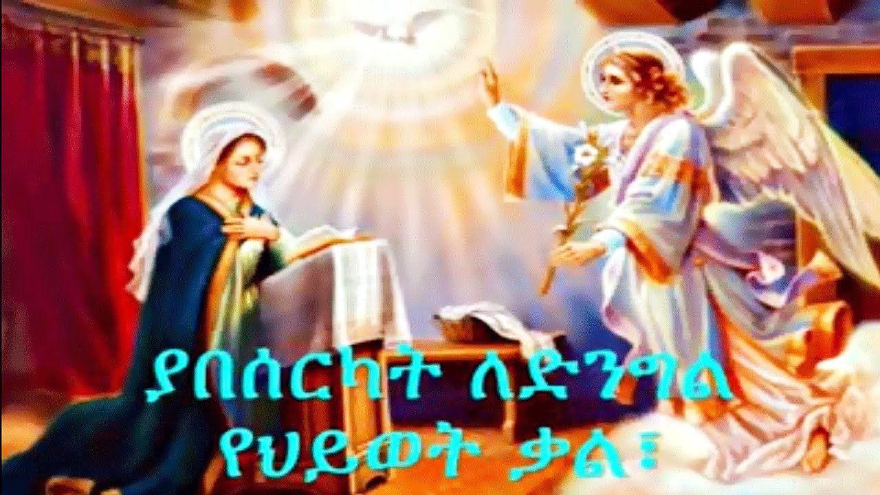 Ethiopian Orthodox Mezmur 2017 - Amazing Songs by Dieqon Girma Adena