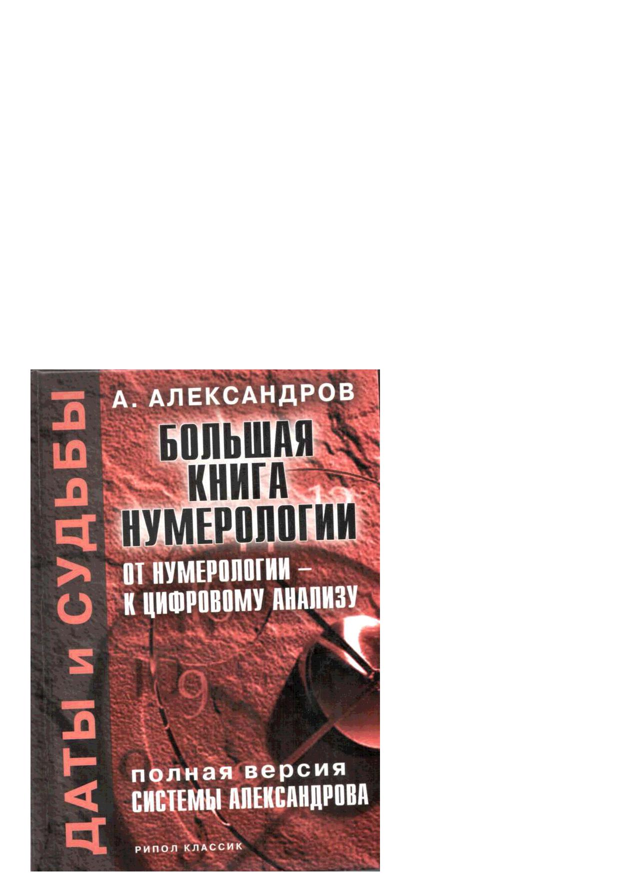 Книга александров большая книга нумерологии скачать бесплатно