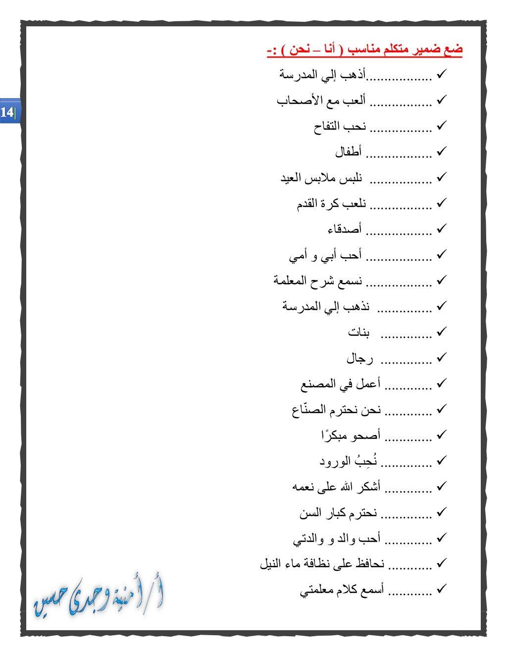 كراسة الأساليب والتراكيب فى اللغة العربية للصفوف الأولى من المرحلة ال Apprendre L Arabe Cours D Arabe Apprendre L Alphabet