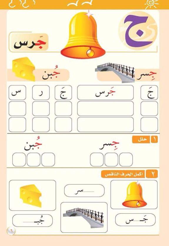 arabic arabische arbeitsbl tter arabisches alphabet arabisch lernen und arabisch. Black Bedroom Furniture Sets. Home Design Ideas