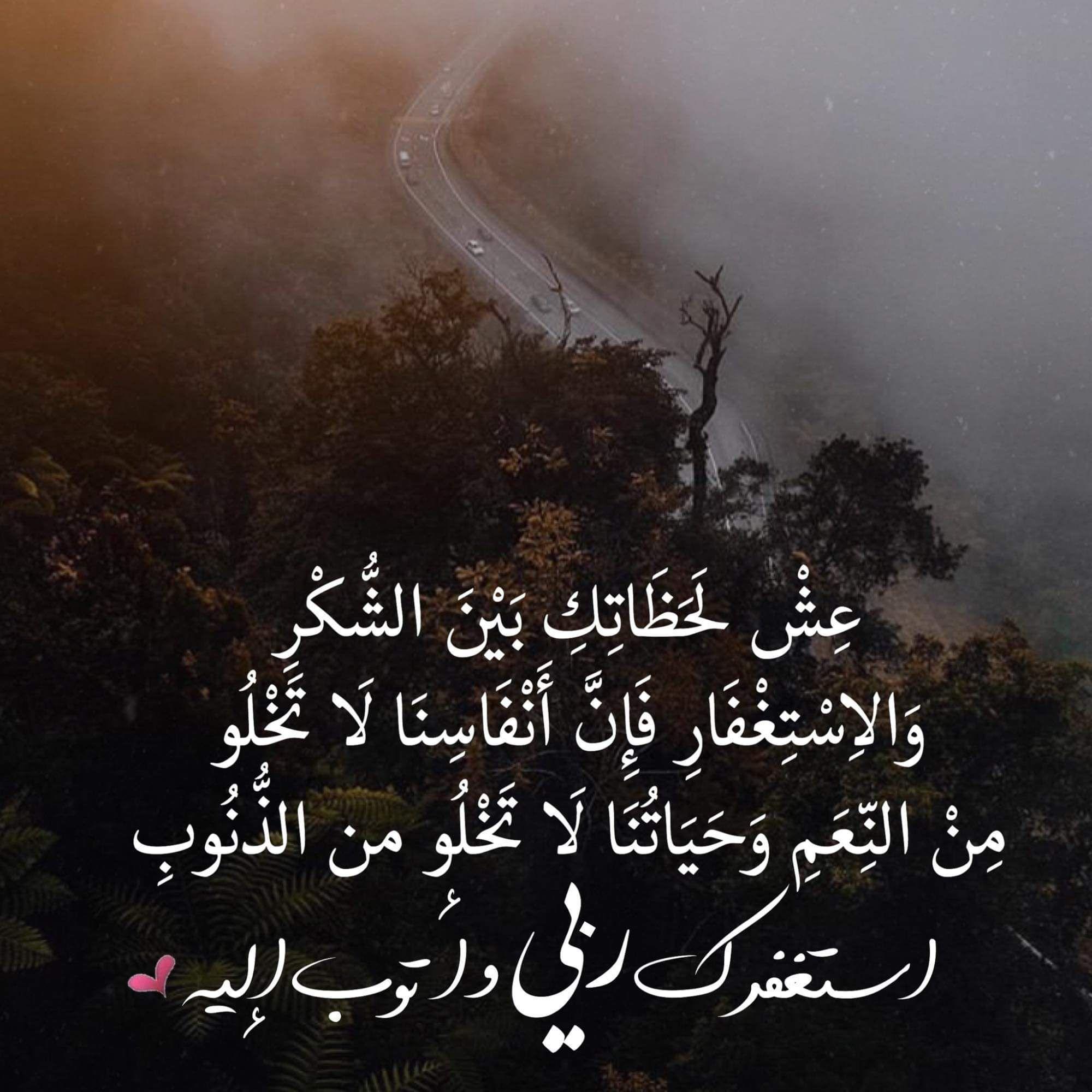 خواطر دينية قصيرة مزخرفة Lovely Quote Words Quotes Quotes