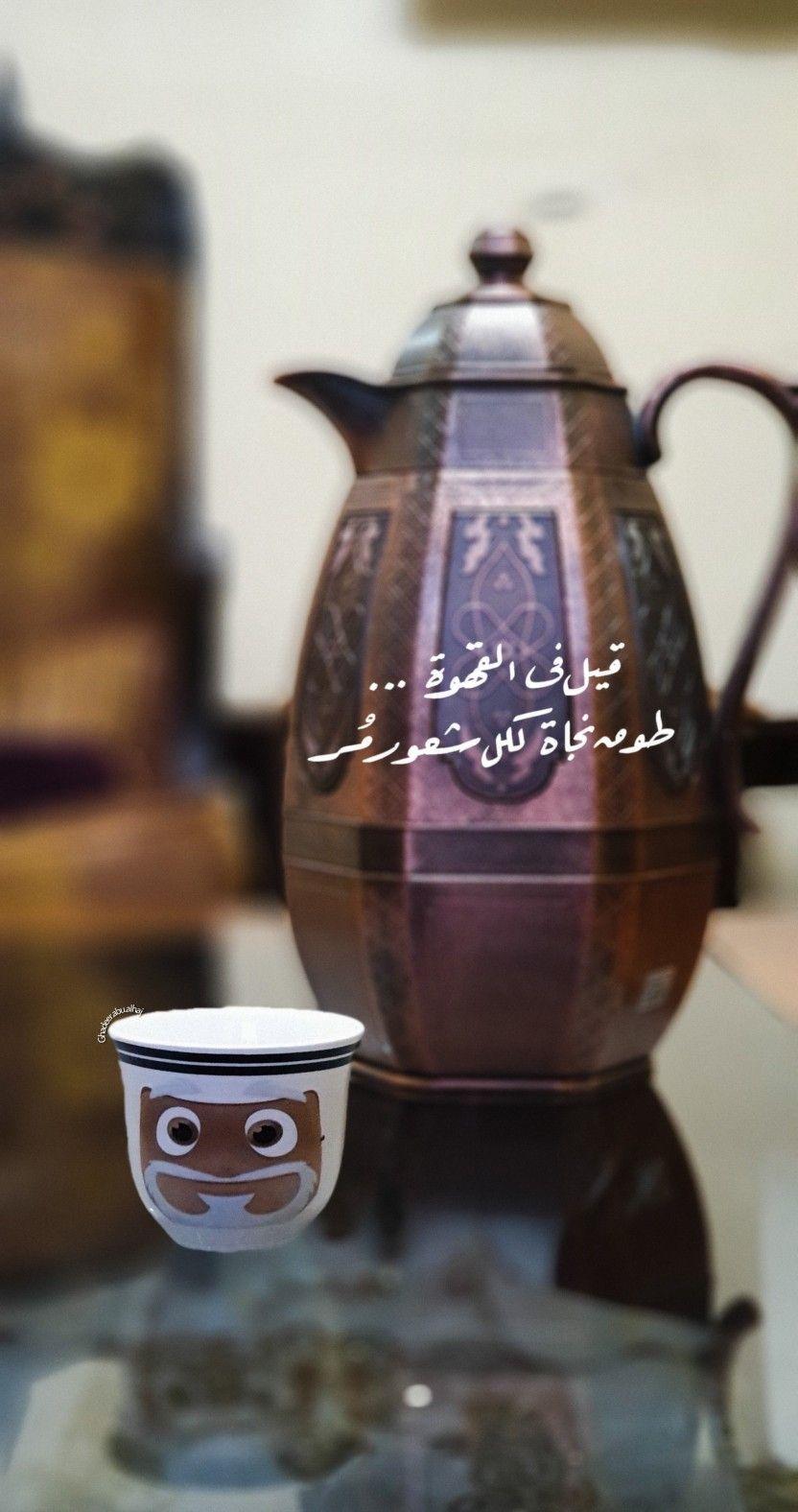 قيل في القهوة طوق نجاة لكل شعور م ر Tin Candles Coffee Coffee Maker