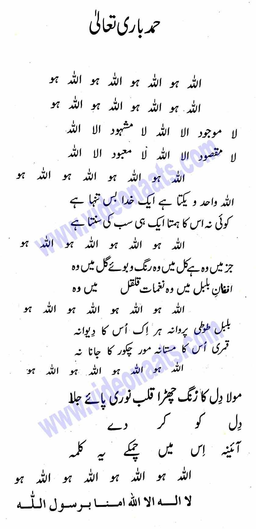 Image result for hamd lyrics in urdu   Urdu, Quran urdu ...