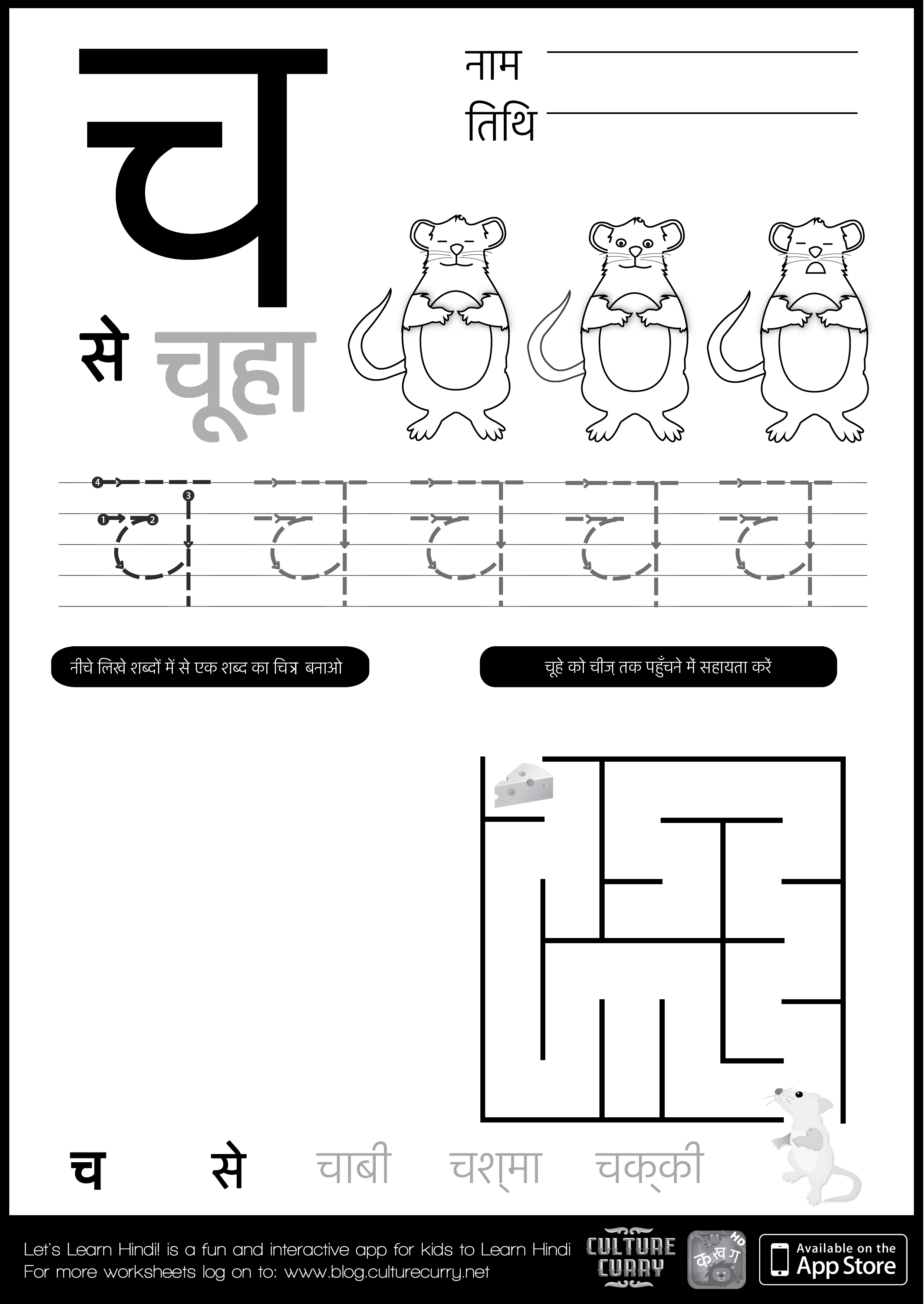 Hi Folks This Week S Worksheet Is Really Cute A Chuha