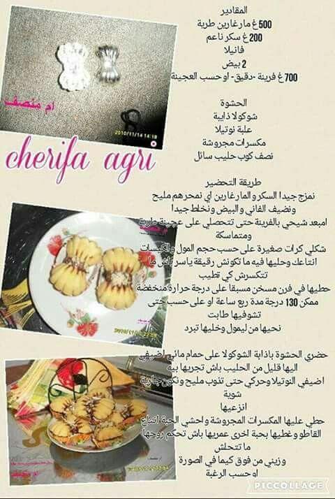 Pin By Mahdinadir Nadir On Gateau Food