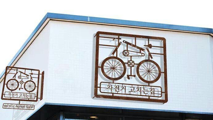 Seoul Korea sign board 한국 간판 자전거 고치는곳