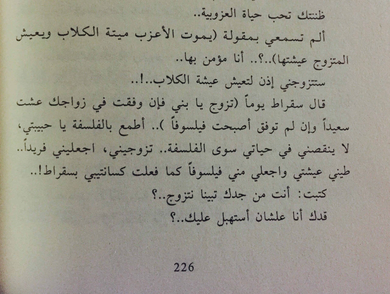 احببتك اكثر مما ينبغي Love Words Arabic Quotes Arabic