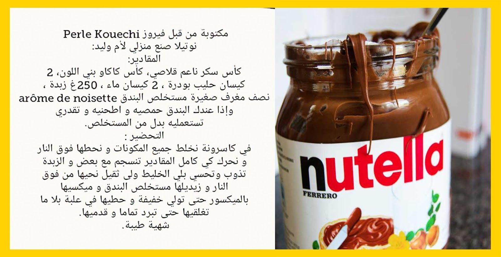نوتيلا صنع منزلي Nutella Sauce Bottle Nutella Bottle