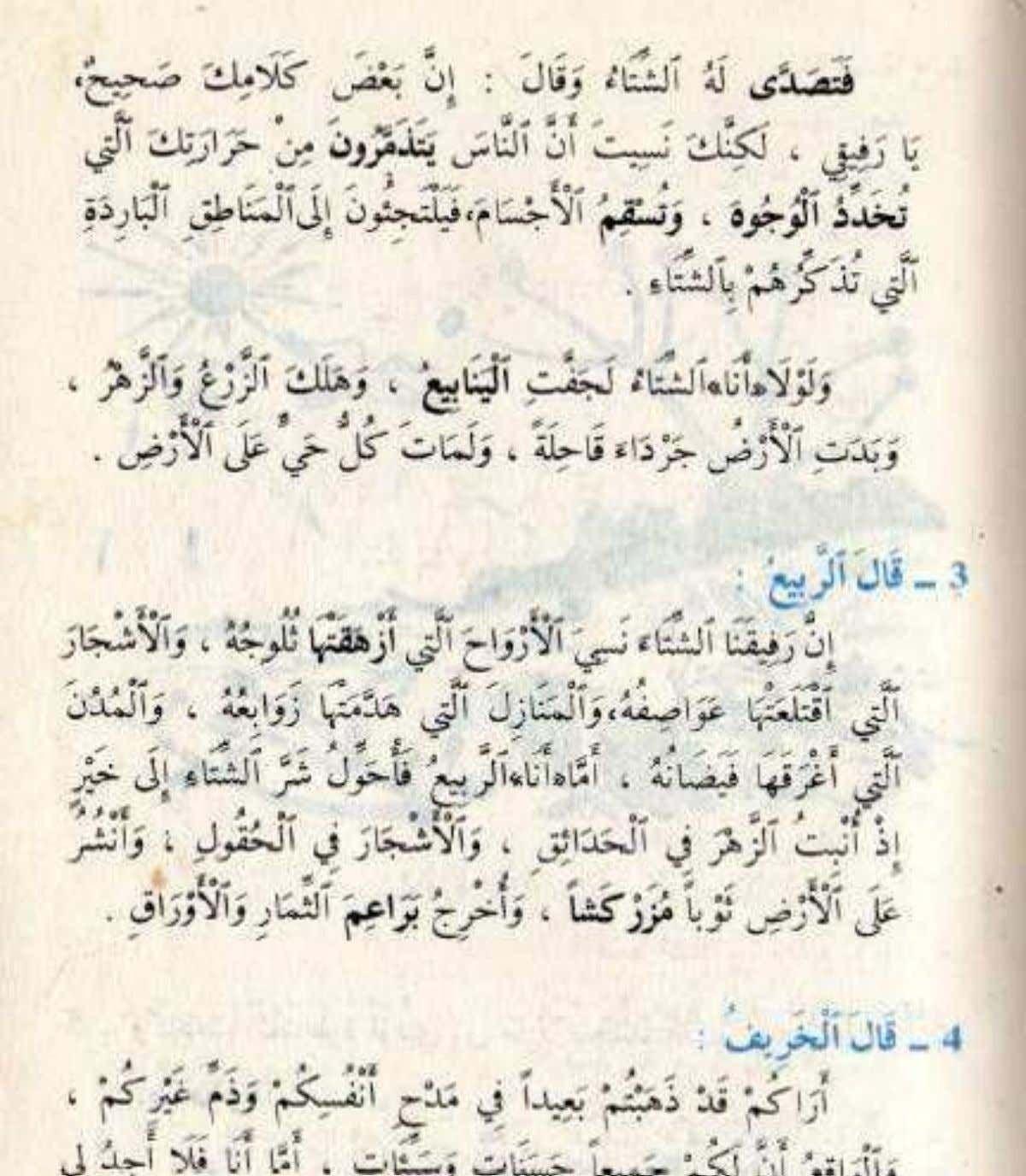 كتاب السنة الخامسة أساسي الجزائر الثمانينات و التسعينات Download Books Free Ebooks Download Books Books
