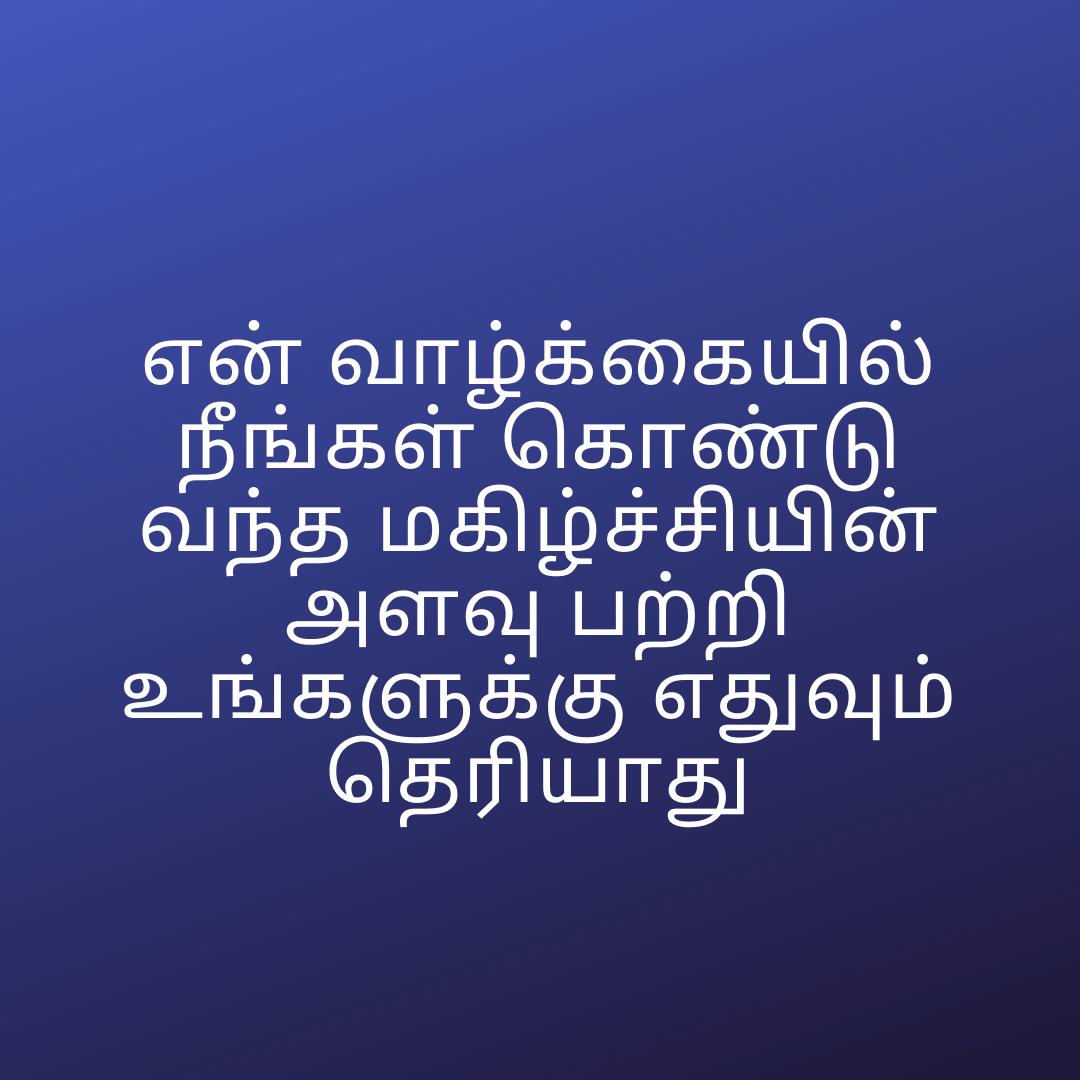 Tamil Quotes For Love Romantic Love In 2020 Love Quotes Love Quotes With Images Romantic Love