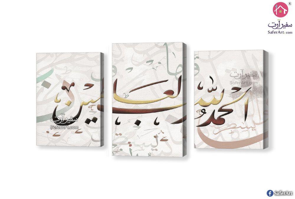 لوحات فنية إسلامية سفير ارت للديكور Islamic Wall Art Art Wall Art