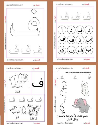 ورقة عمل حرف الفاء للاطفال أوراق عمل للأطفال شيت زون Arabic Alphabet Alphabet Bullet Journal