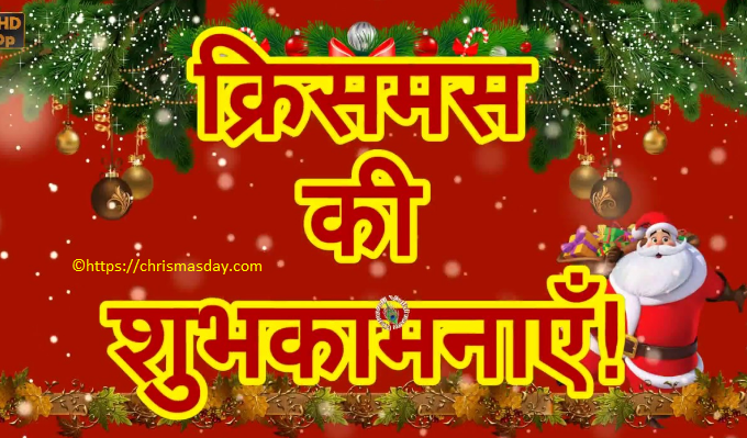 Christmas Card Message Ideas For Friends In Hindi Christmas Card