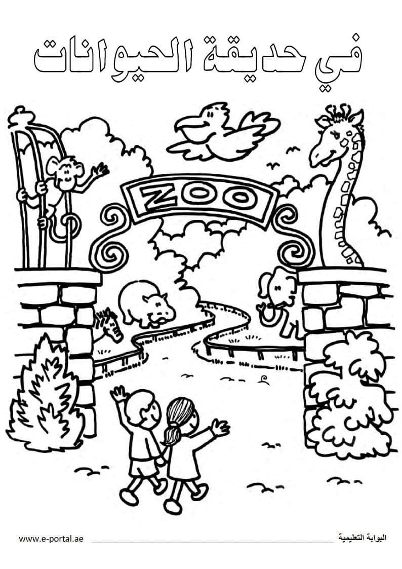 نشاط في حديقة الحيوانات لتعليم الاطفال اسماء الحيوانات Kids Education Fictional Characters Children