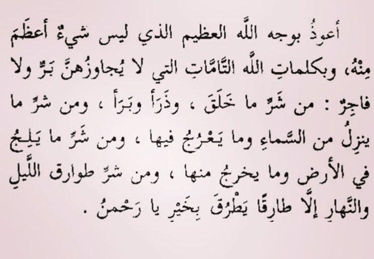 دعاء كعب الأحبار Math Arabic Calligraphy Math Equations