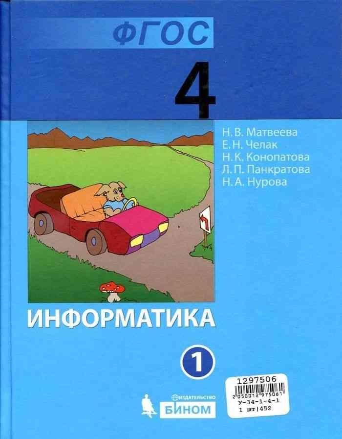 Матвеева информатика 4 класс скачать учебник