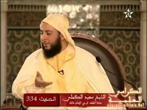 شرح موطأ الإمام مالك الشيخ سعيد الكملي الحديث 334 Incoming Call