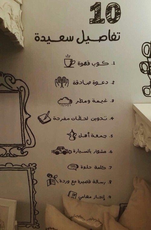 10 فقط Photo Quotes Funny Arabic Quotes Life Lesson Quotes
