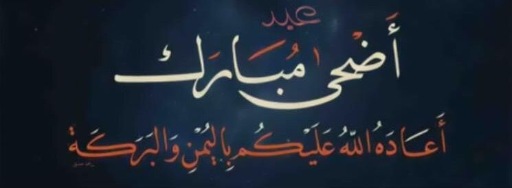 تهنئة العيد يسرني ان اتقدم إليكم باصدق التهاني بمناسبة حلول عيد الاضحى المبارك س Waterman Pens Eid Mubarak Wishes Eid Greetings