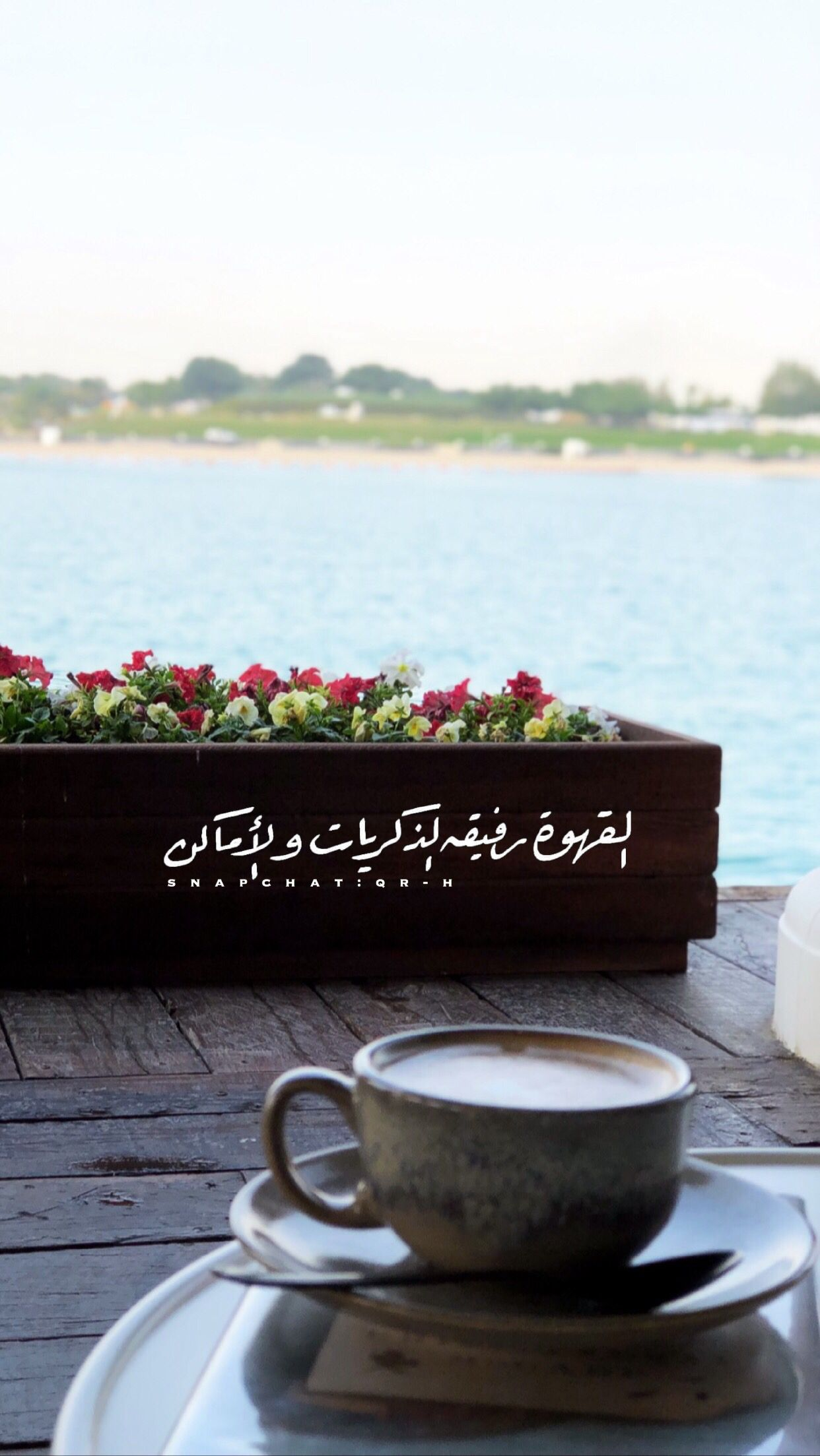 Pin By Deema On سناب شات Coffee Quotes Black Background Wallpaper Arabic Love Quotes