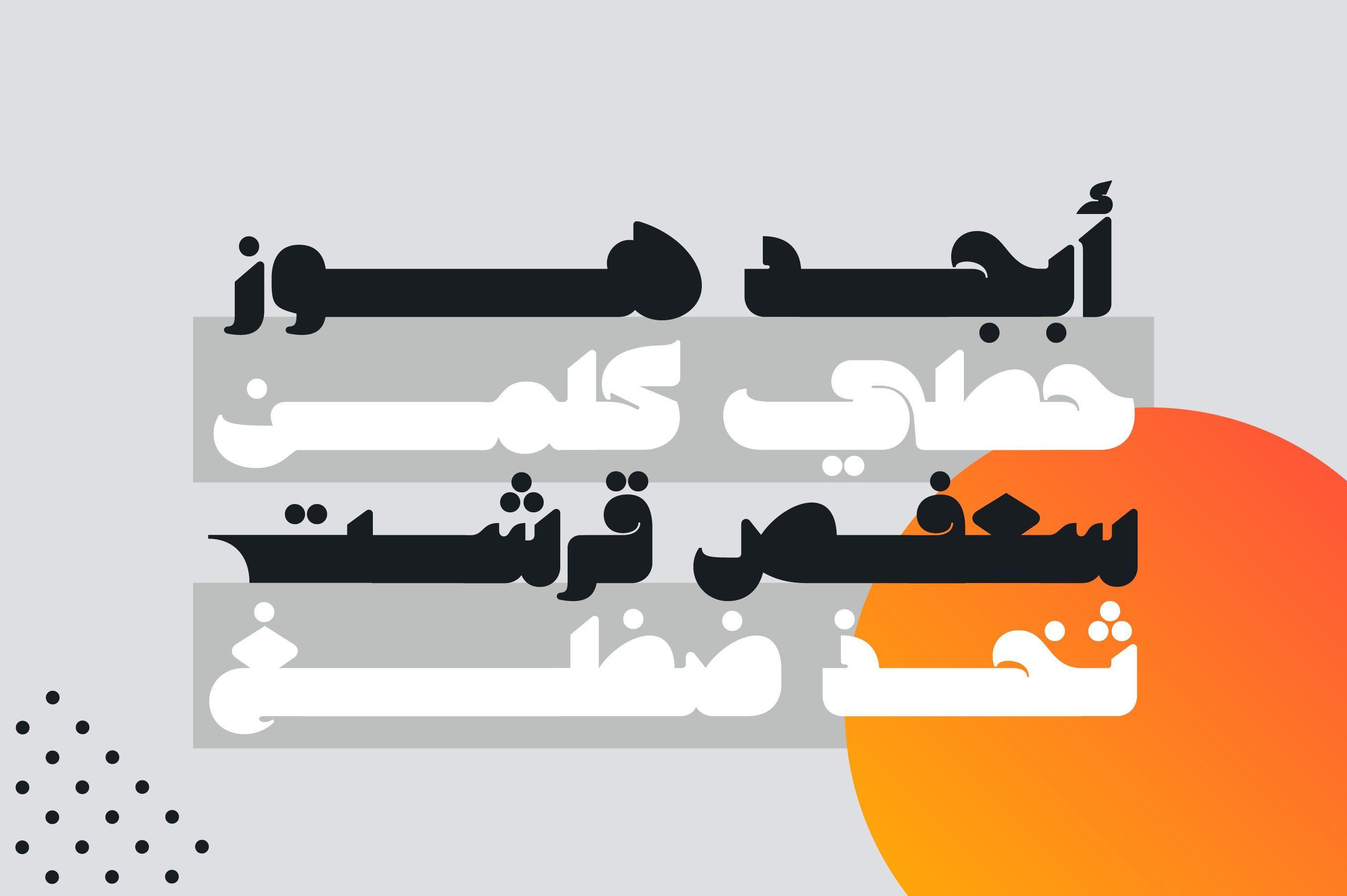 Makana Arabic Font By Mostafa El Abasiry On Creativemarket In 2020 Western Font Font Bundles Arabic Font