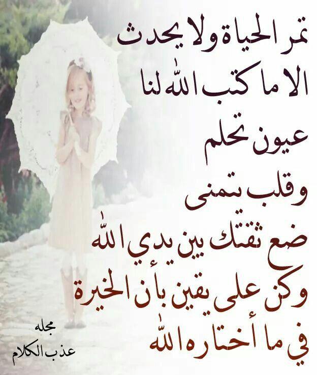 الخيره فيما اختاره الله Arabic Quotes Qoutes Islam