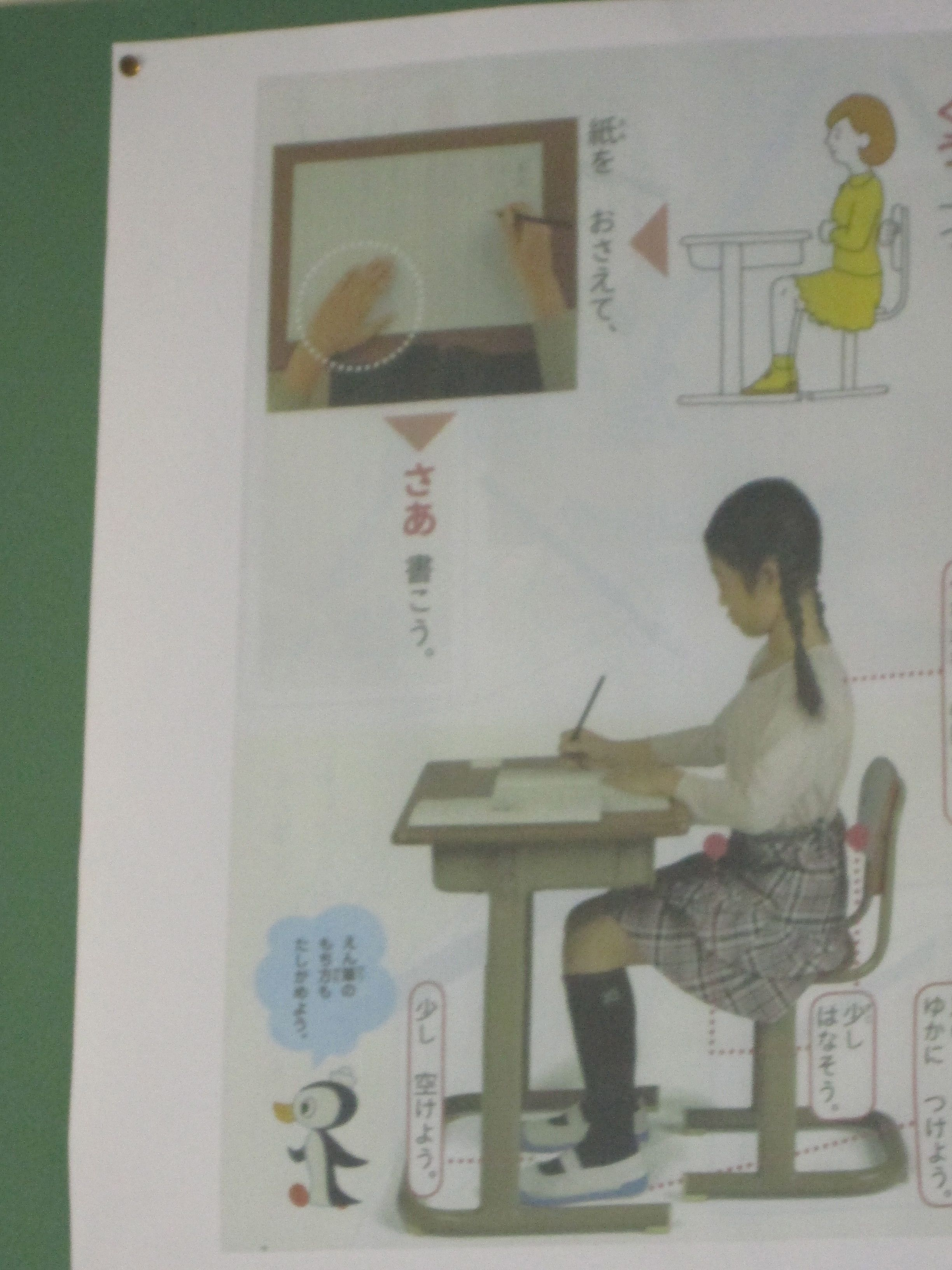 Discipline Displayed In The Japanese Classroom