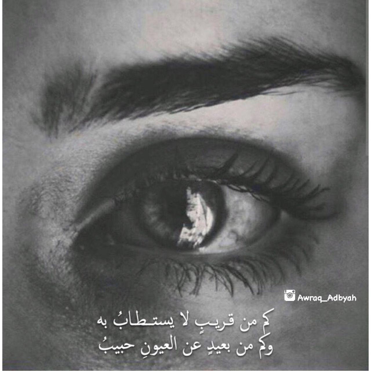 Awraq Adbyah Weird Words Arabic Love Quotes Arabic Quotes
