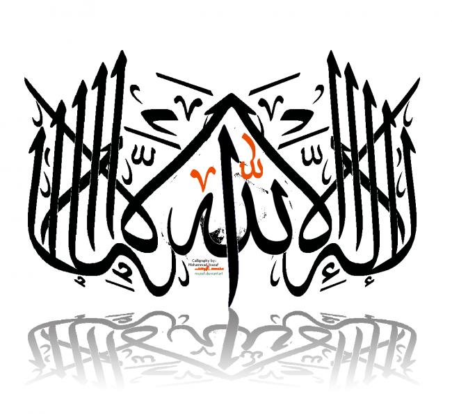 Partially Symmetric La Ilaha Illa Allah Calligraphy Islamic Calligraphy Arabic Calligraphy Art Allah Calligraphy