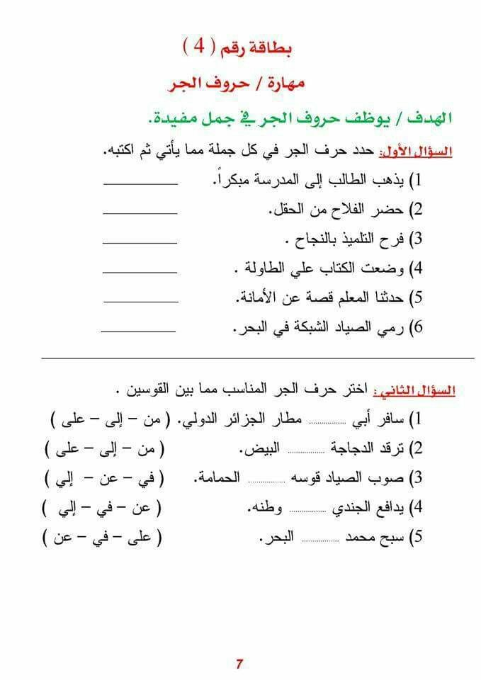 Pin By Raad Mohammed On 2e Cours Learning Arabic Arabic Alphabet For Kids Learn Arabic Language