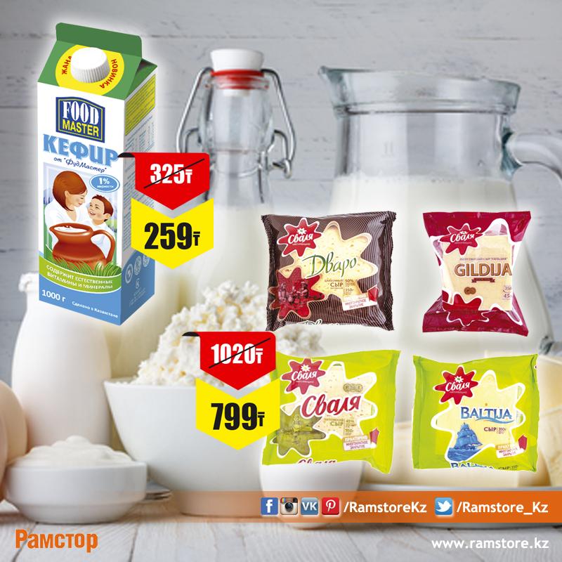 Самый широкий ассортимент молочных продуктов и лучшие цены ...