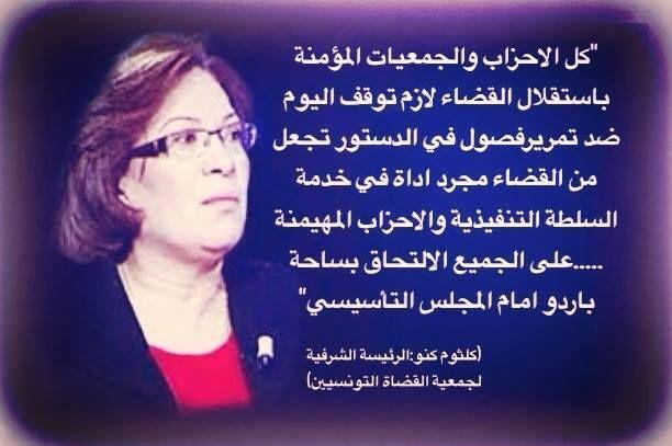 القاضية كلثوم كنو تدعو القضاة الى الاستقالة الجماعية من القضاء Hajtaiebriab Over Blog Com Blog