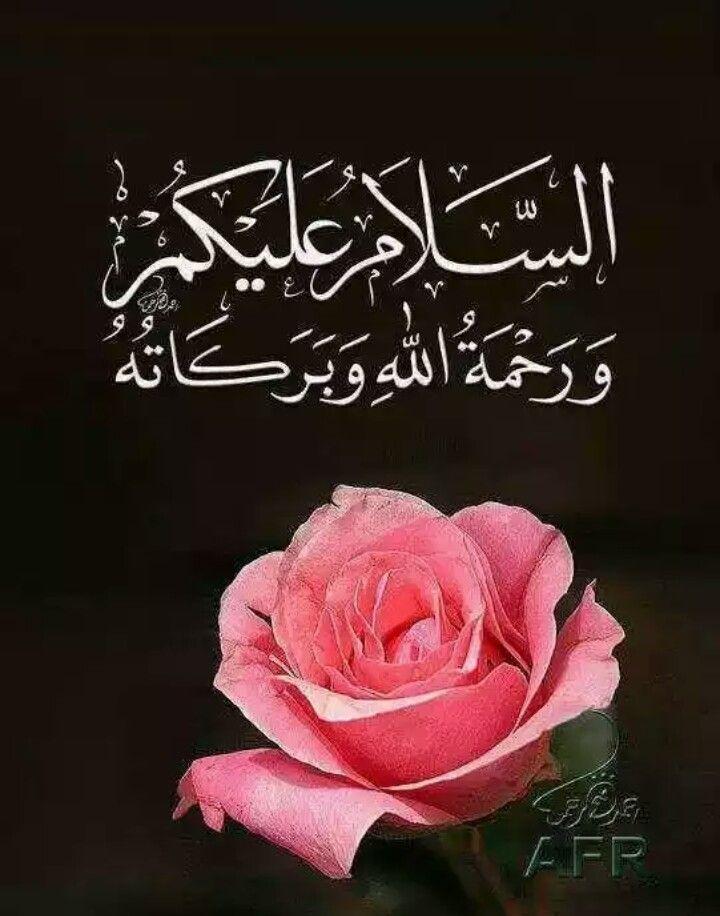 السلام عليكم ورحمة الله وبركاته Assalamualaikum Image Muslim Greeting Pretty Wallpaper Iphone