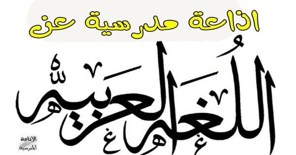 إذاعة مدرسية عن اللغة العربية مقدمة وخاتمة عن اللغة العربية Check More At Https Www Mogtm3k Com D8 A5 D8 B0 D8 A7 D8 School Arabic Calligraphy Calligraphy