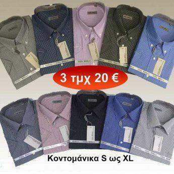Πακέτο με 3 Ανδρικά κοντομάνικα πουκάμισα σε διάφορα χρώματα Μεγέθη S-XL b9f2134bf48