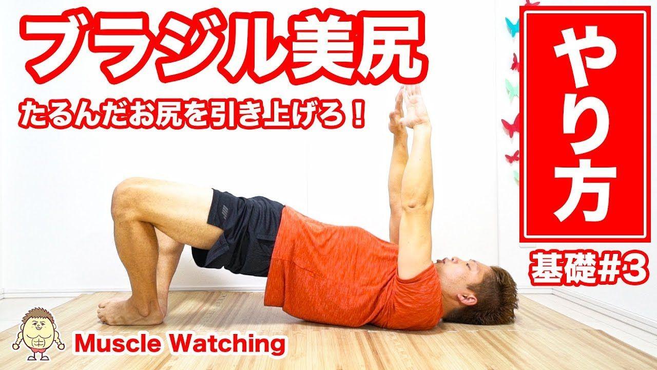やり方 ブラジル尻を作るヒップリフト 女性限定ボディメイクコース基礎 3 Muscle Watching Youtube ダイエット トレーニング エクササイズ ボディメイク