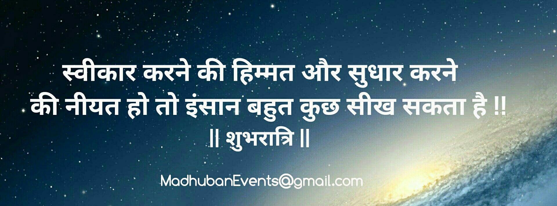 Good Night Quote Good Night Quote In Hindi सवकत करन