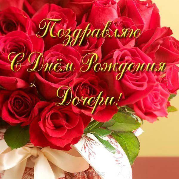 Картинки «С днем рождения дочери» (17 фото) | Flowers ...