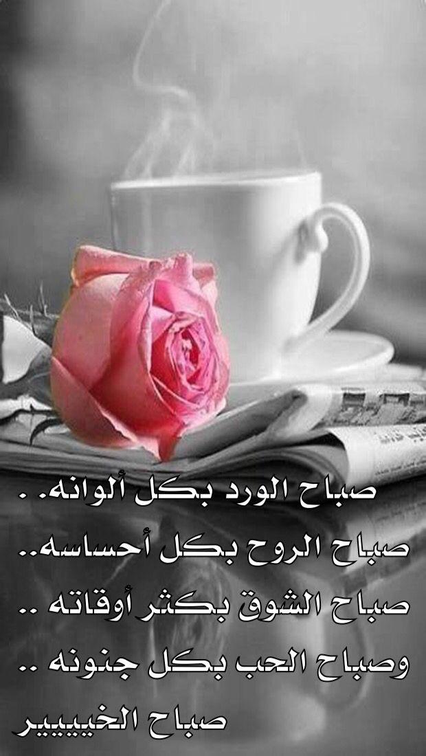 صباح الخير Happy Monday Quotes Good Morning Dear Friend Good Night Messages