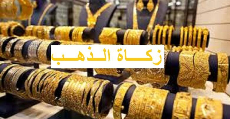 ما مقدار زكاة الذهب وشروطها في الإسلام In 2021