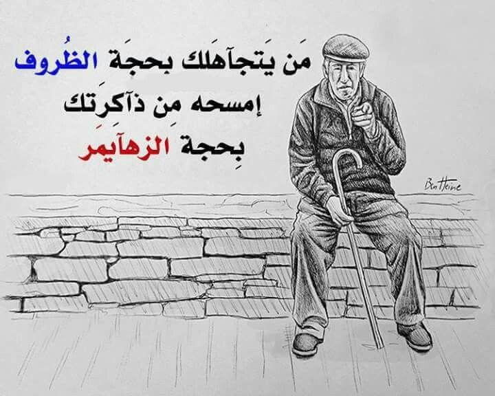 التجاهل Words Arabic Quotes Arabic Words
