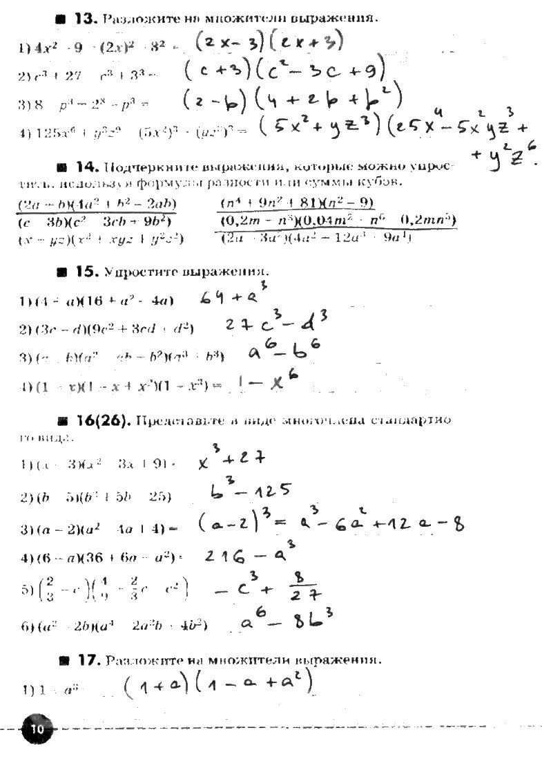 Тестовый контроль знаний а.р.гальперина 11 класс