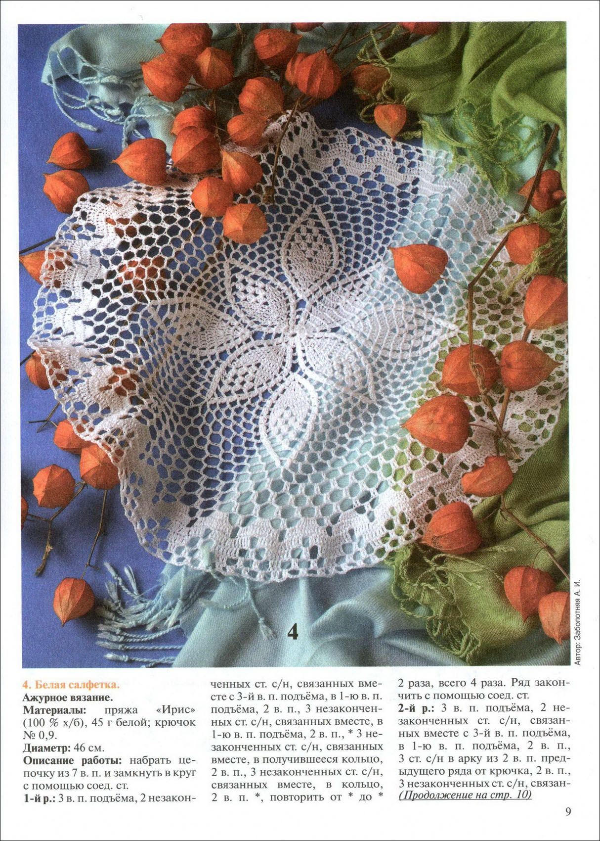 Pin de Carolina Suzuki en Selected Crochet Motifs (Free Patterns ...
