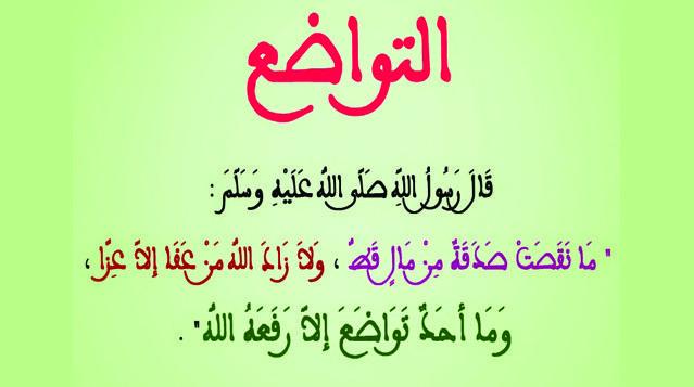 تواضع الرسول Arabic Calligraphy Life Calligraphy