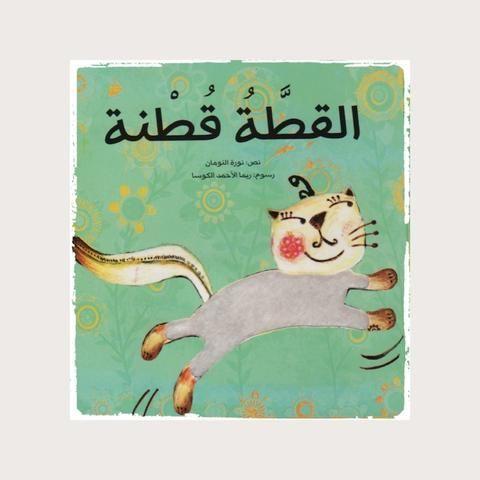 Arabic Children S Book Cotton The Kitty Cotton The Kitty Kids Story Books Childrens Books Arabic Books