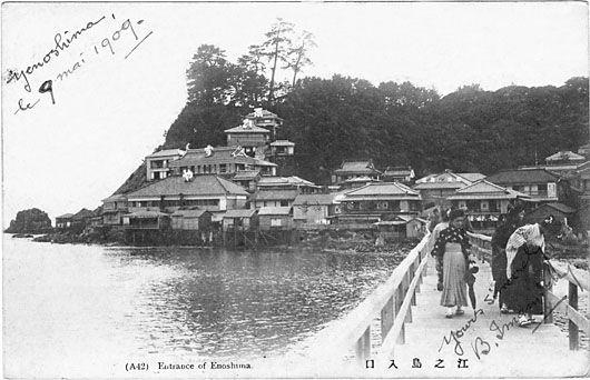 江之島入口(1909年)絵葉書 (...