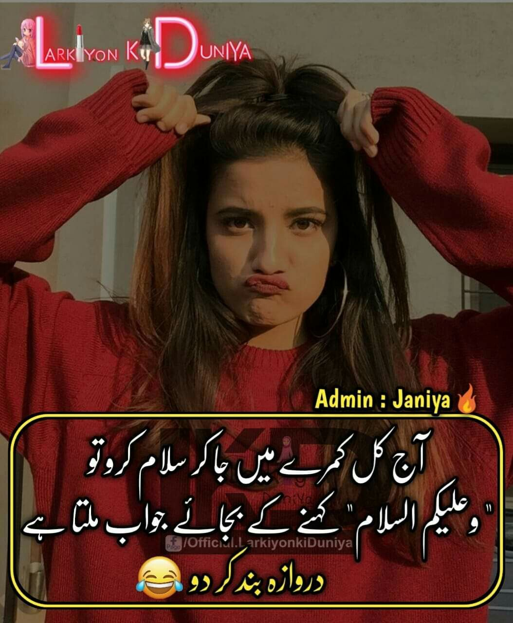 Dairy Milk Urdu Funny Quotes Funny Facts Funny Quotes