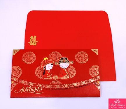 Chinese Wedding Invitations Cartoon Invitations Pop Up Invitations Craftmaster Invitations Chinese Wedding Invitation Chinese Wedding Pop Up Invitation