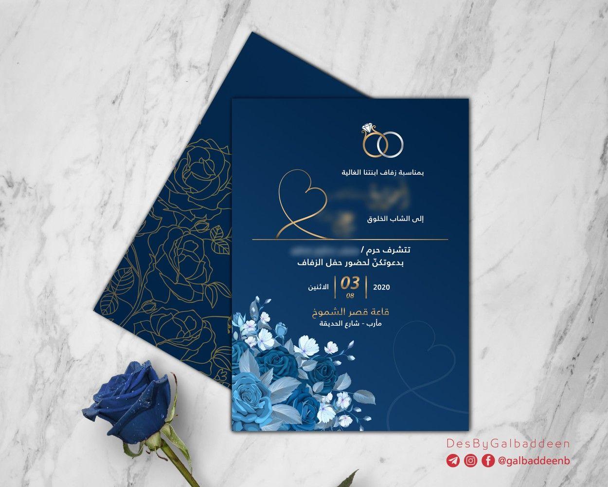 #graphicdesign #weddingcard #byme #galbDesigns